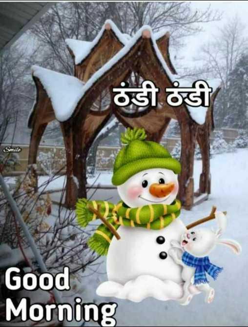 🌞 Good Morning🌞 - ठंडी ठंडी Seite Good Morning - ShareChat