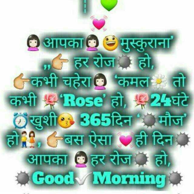 🌞Good Morning🌞 - आपका मुस्कुराना हर रोज हो , कभी चहेरा कमल , तो कभी Rose ' हो , 924 घंटे खुशी 365दिन मौज ' हो , बस ऐसा ही दिन आपका 0 हर रोज हो , Good Morning - ShareChat