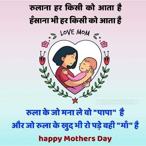 🌞Good Morning🌞 - रुलाना हर किसी को आता है । हँसाना भी हर किसी को आता है co LOVE MOM रुला के जो मना ले वो पापा है । और जो रुला के खुद भी रो पड़े वही माँ है । happy Mothers Day - ShareChat