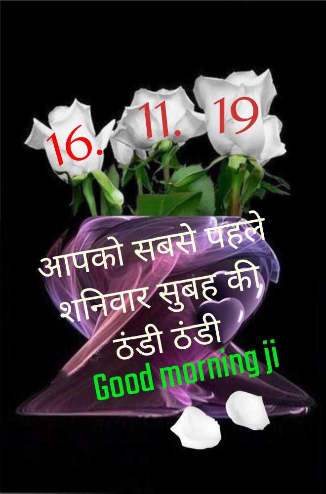 🌞 Good Morning🌞 - 1611 . 10 आपको सबसे पहले शनिवार सुबह की ठंडी ठंडी Good morning ji - ShareChat