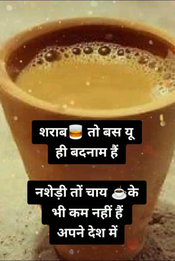 🌞 Good Morning🌞 - शराब तो बस यू ही बदनाम हैं के नशेड़ी तों चाय भी कम नहीं हैं अपने देश में - ShareChat