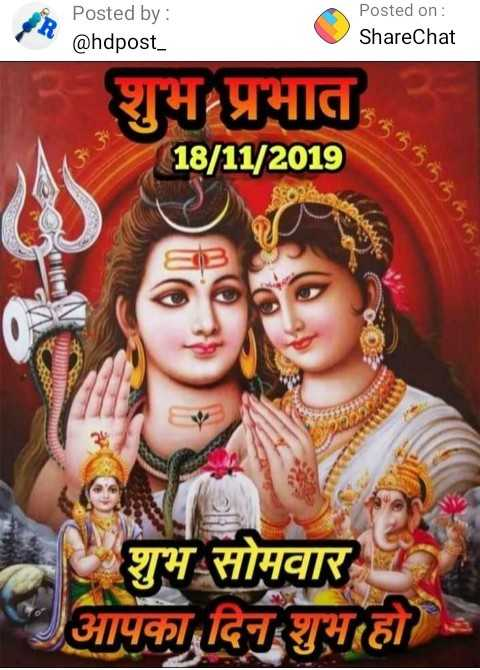 🌞 Good Morning🌞 - Posted by : @ hdpost _ Posted on : ShareChat शुभ प्रभात 18 / 11 / 2019 शुभ सोमवार आपका दिन शुभ हो । - ShareChat