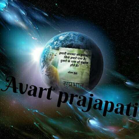 🌞Good Morning🌞 - हमारी समस्या का समाधान सिर्फ हमारे पास है । दुसरो के पास तो सझाव होते है । गोतम डल . Avart prajapati सुप्रभात - ShareChat