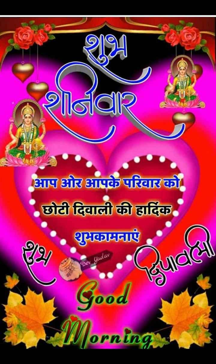 🌞 Good Morning🌞 - शानदार आप और आपके परिवार को छोटी दिवाली की हार्दिक • . शुभकामनाएं . . कामनाए Dev Yadav Good E Morning - ShareChat