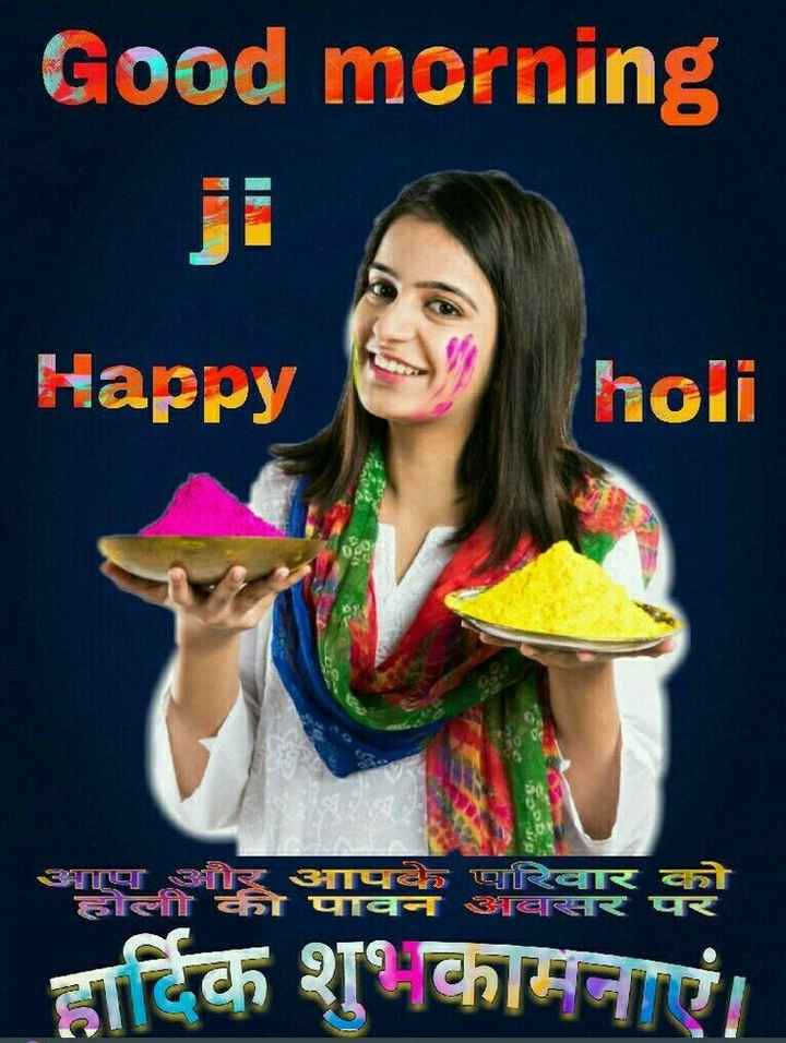 🌞Good Morning🌞 - Good morning Happy holi र उपडे वार व दे पावन अवसर पर को हार्दिक शुभकामना । - ShareChat