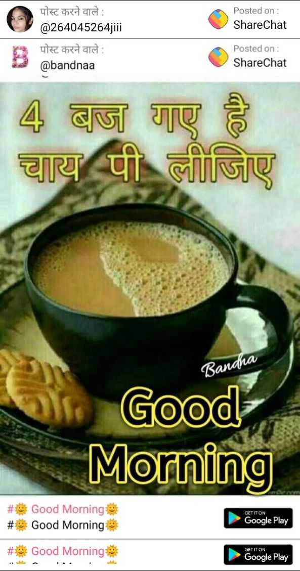 🌞 Good Morning🌞 - पोस्ट करने वाले : @ 264045264jiii Posted on : ShareChat पोस्ट करने वाले : @ bandnaa Posted on : ShareChat 14 बज गए है चाय पी लीजिए Bandna Good Morning GET IT ON # # Good Morning * Good Mornings Google Play # Good Morning GET IT ON Google Play - ShareChat