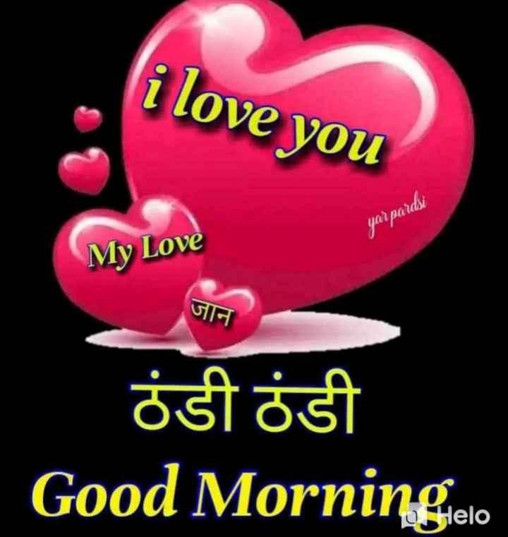 🌞 Good Morning🌞 - love you yar pardsi My Love जान östöst Good Morningiero - ShareChat