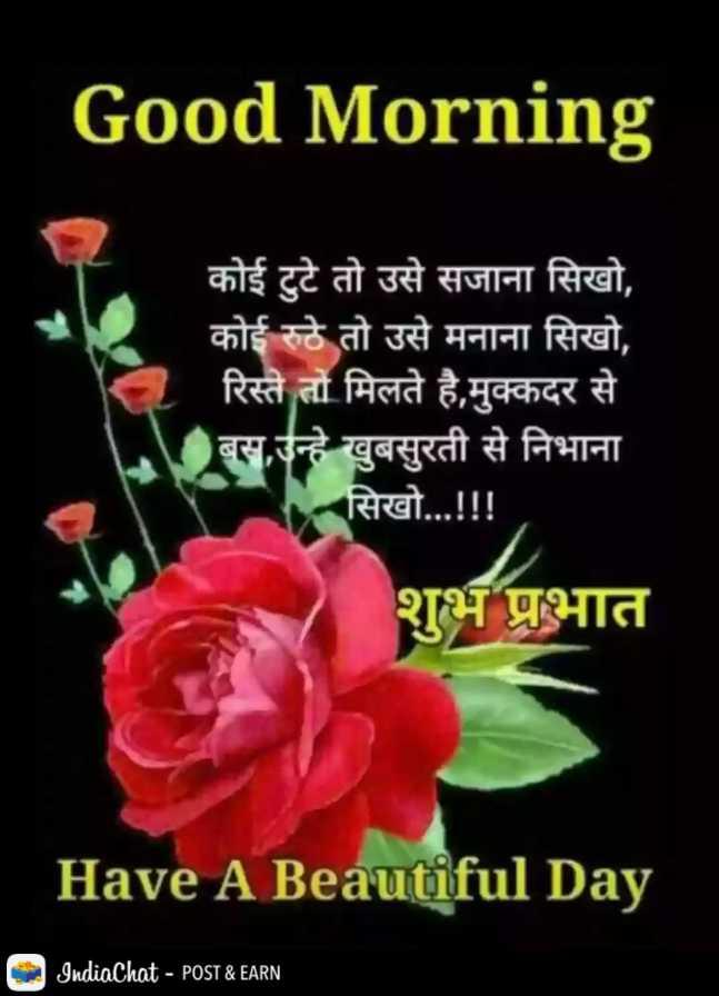 🌞 Good Morning🌞 - Good Morning कोई टुटे तो उसे सजाना सिखो , कोई रुठे तो उसे मनाना सिखो , रिस्ते तो मिलते है , मुक्कदर से बस उन्हे खुबसुरती से निभाना सिखो . . . ! ! ! शुभ प्रभात Have A Beautiful Day IndiaChat - POST & EARN - ShareChat