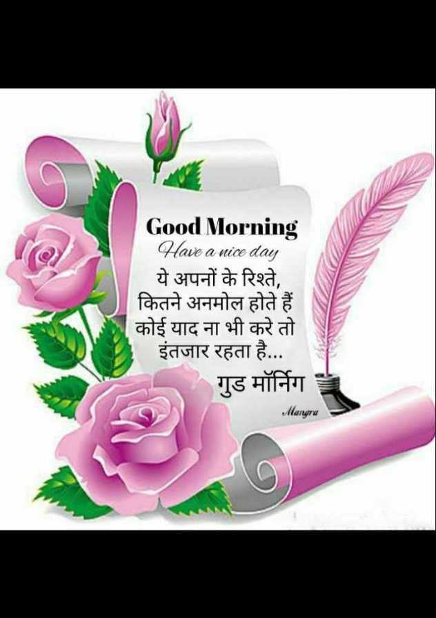 🌞 Good Morning🌞 - Good Morning Have a nice day ये अपनों के रिश्ते , कितने अनमोल होते हैं कोई याद ना भी करे तो इंतजार रहता है . . . गुड मॉर्निग Mangra - ShareChat