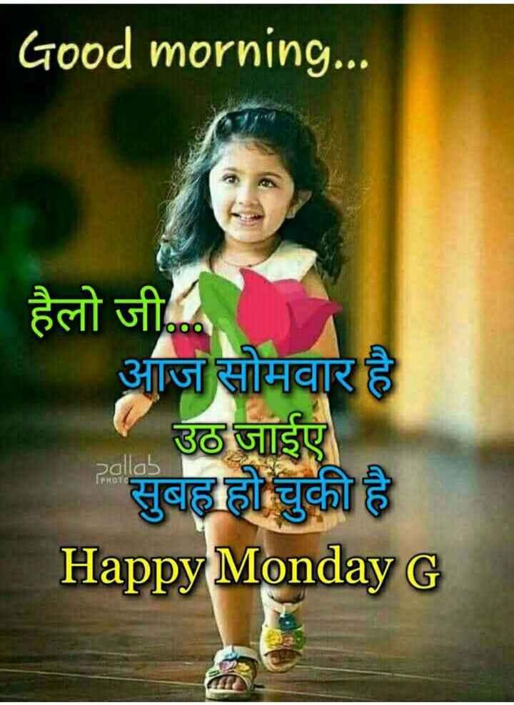 🌞 Good Morning🌞 - Good morning . . . हैलो जी आज सोमवार है उठ जाईए सुबह हो चुकी है Happy Monday G pollab - ShareChat