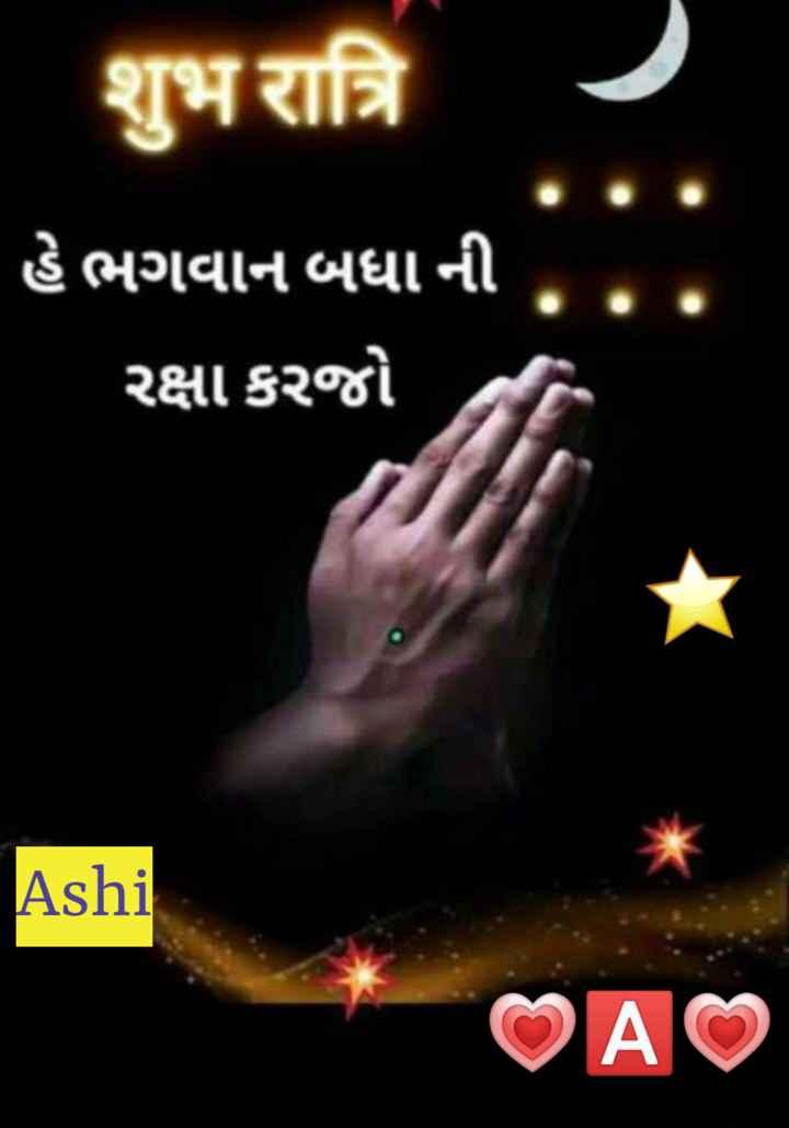 🌝 Good Night - शुभ रात्रि હે ભગવાન બધા ની રક્ષા કરજો Ashi WA - ShareChat