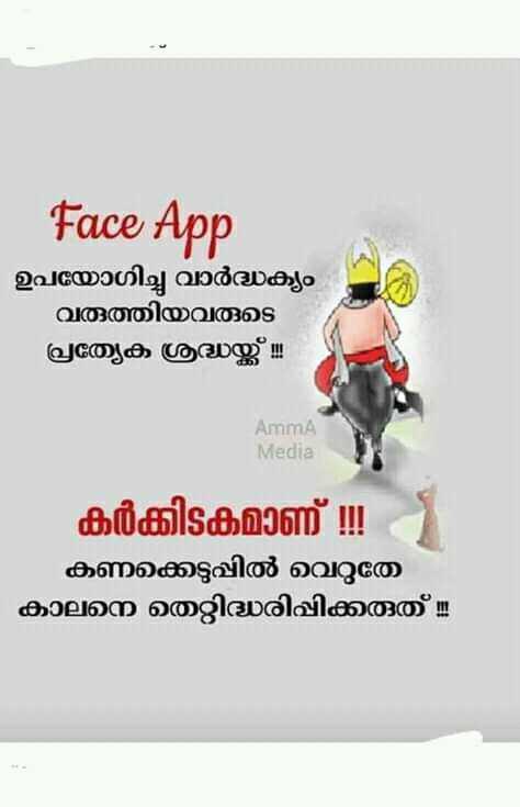 Good evening..❤❤ - Face App - ഉപയോഗിച്ചു വാർദ്ധക്യം വരുത്തിയവരുടെ പ്രത്യേക ശ്രദ്ധയ്ക്ക് ! Amma Media കർക്കിടകമാണ് ! കണക്കെടുപ്പിൽ വെറുതേ കാലനെ തെറ്റിദ്ധരിപ്പിക്കരുത് ! - ShareChat