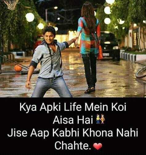 Good evening - Kya Apki Life Mein Koi Aisa Hai Jise Aap Kabhi Khona Nahi Chahte . - ShareChat