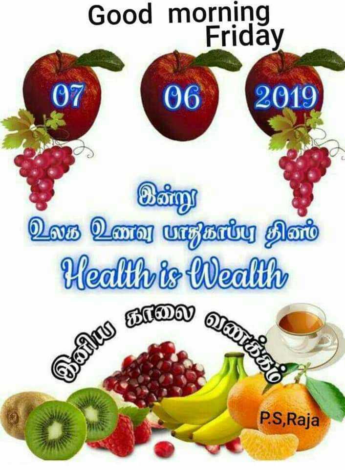 Good morning 🍫 - Good morning Friday 07 06 2019 இன்று உலக உணவு பாதிகார தினம் Health is Wealth ல வணக்க என காலை , , இறை ம் P . S , Raja - ShareChat