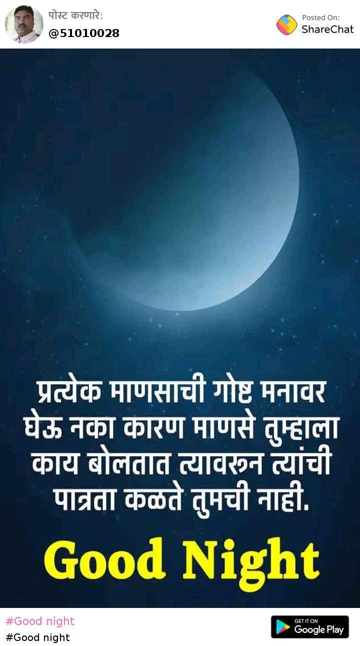Good night image marathi love