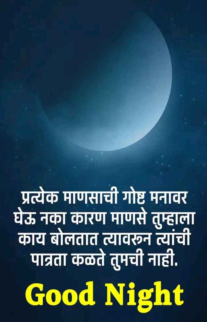 Good night image marathi new sms