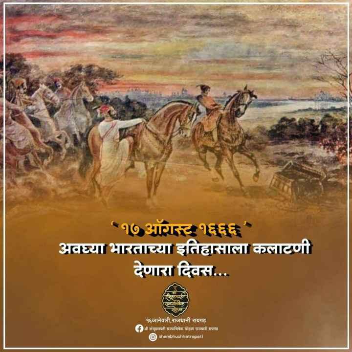Great_Escape_From_Agra - १७ ऑगस्ट १६६६ अवघ्या भारताच्या इतिहासाला कलाटणी देणारा दिवस . . . शिमाछत्रपती राज्याभिवक १६जानेवारी , राजधानी रायगड f श्री शंभूछत्रपती राज्याभिषेक सोहळा राजधानी रायगड shambhuchhatrapati - ShareChat