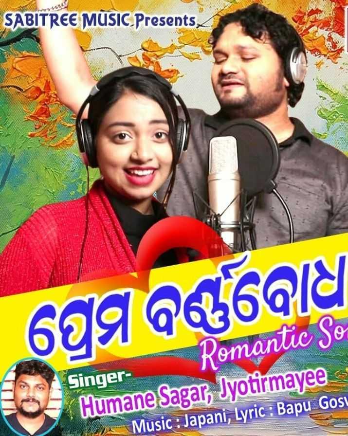 🔒Group-ଶେୟରଚେଟ ମୋ ପରିବାର🔒 - SABITREE MUSIC . Presents , ପ୍ରେମ ବବୋଧ Romimayee Singer Romantic So Humane Sagar , Jyotirmayee Music : Japani , Lyric : Bapu Gos - ShareChat