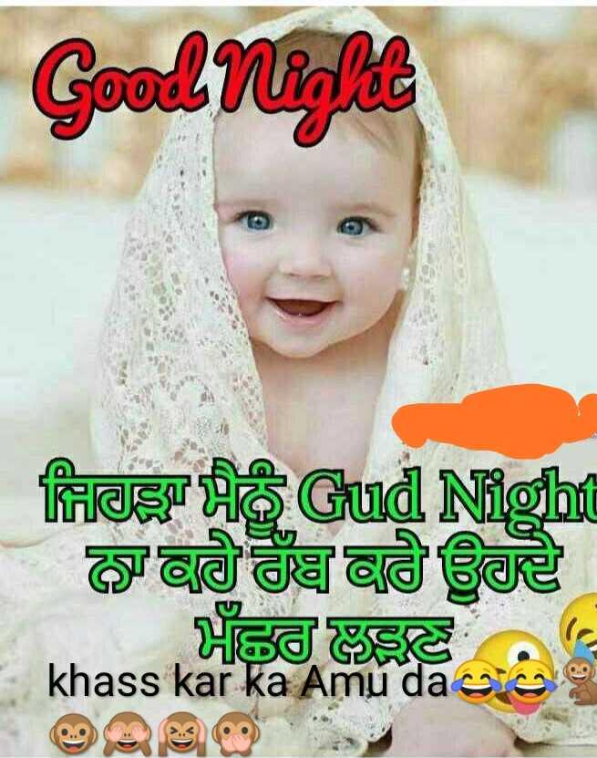 Gud night sweet dreams😴😴😴😴 - Good Nicat HOST HO Gud Night ਨਾ ਕਰੇ ਰੱਬ ਕਰੇ ਉਹਦੇ . ਮੱਛਰ ਲਭਣ khass kar ka Amu da se - ShareChat