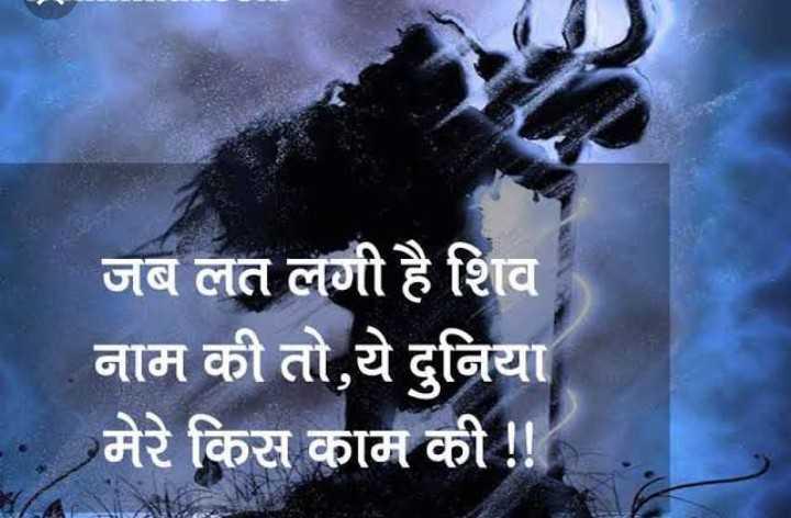 H.P - जब लत लगी है शिव नाम की तो , ये दुनिया मेरे किस काम की ! ! - ShareChat
