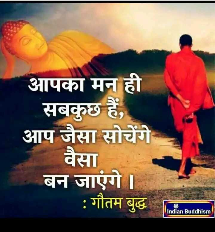 H.P - आपका मन ही सबकुछ हैं , आप जैसा सोचेंगे वैसा बन जाएंगे । ' : गौतम बुद्ध . . . pudition Indian Buddhism - ShareChat