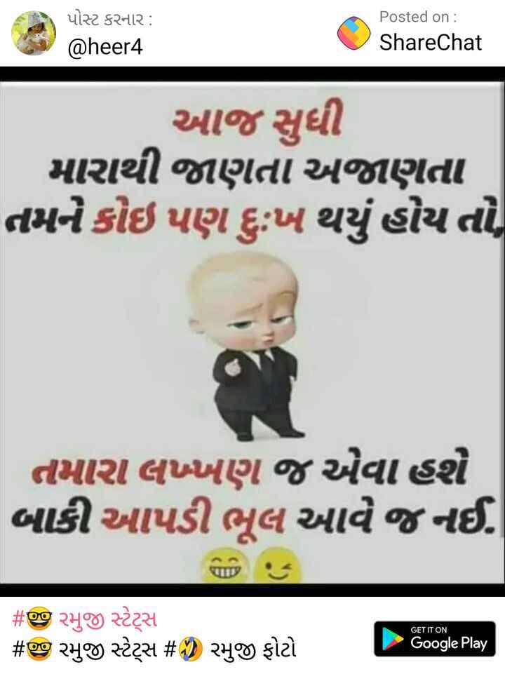 🎂 HBD: ગુલઝાર - પોસ્ટ કરનાર : @ heer4 Posted on : ShareChat આજ સુધી | મારાથી જાણતા અજાણતા તમને કોઇ પણ દુઃખ થયું હોય તો | તમારા લખાણ જ એવા હશે બાકી આપડી ભૂલ આવે જ નઈ . GET IT ON # જી રમુજી સ્ટેટ્સ # જી રમુજી સ્ટેટ્સ # ) રમુજી ફોટો - Google Play sie Py - ShareChat