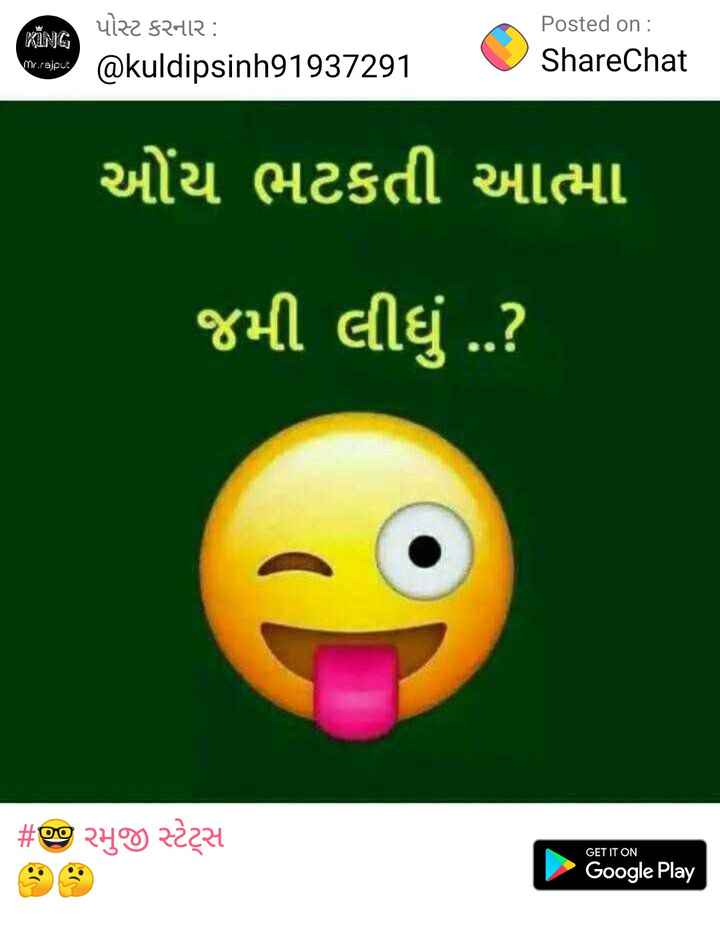 🎂 HBD: ગુલઝાર - KING પોસ્ટ કરનાર : @ kuldipsinh91937291 Posted on : ShareChat Mr . rajput જcies ઓંય ભટકતી આત્મા જમી લીધું . . ? # જી રમુજી સ્ટેટ્સ GET IT ON Google Play - ShareChat