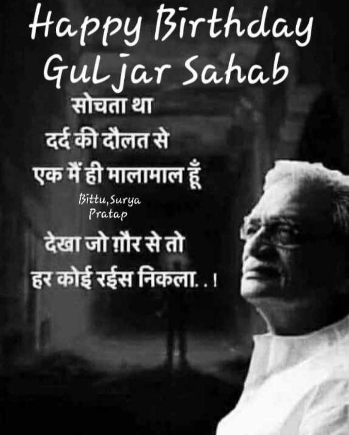 🎂 HBD: ગુલઝાર - Happy Birthday Guljar Sahab सोचता था दर्द की दौलत से एक मैं ही मालामाल हूँ Bittu , Surya Pratap देखा जो गौर से तो हर कोई रईस निकला . . । - ShareChat