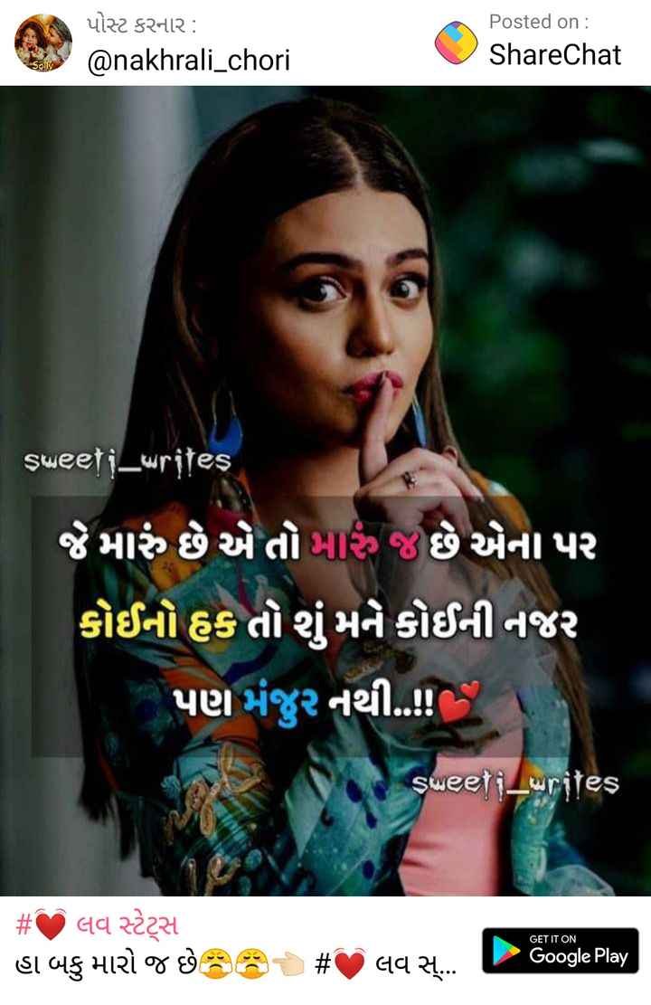 🎂 HBD: ગુલઝાર - પોસ્ટ કરનાર : @ nakhrali _ chori Posted on : ShareChat sweeti _ writes જે મારું છે એ તો મારું જ છે એના પર કોઈનો હક તો શું મને કોઈની નજર [ પણ મંજુર નથી . . ! ! sweeti _ writes # C ) લવ સ્ટેટ્સ હા બકુ મારો જ છે . # લવ સ્ . . . | GET IT ON Google Play - ShareChat