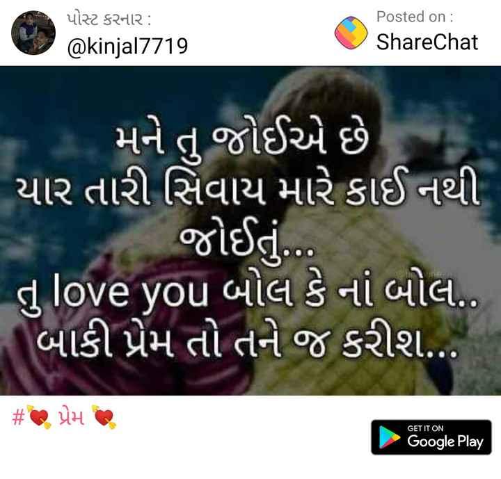 🎂 HBD: ગુલઝાર - પોસ્ટ કરનાર : @ kinjal7719 Posted on : ShareChat મને તુ જોઈએ છે . યાર તારી સિવાય મારે કાઈ નથી . જોઈતું . . . ' તુ love you બોલ કે નાં બોલ . . મોબાકી પ્રેમ તો તને જ કરીશ . . . # e પ્રેમ છે GET IT ON Google Play - ShareChat