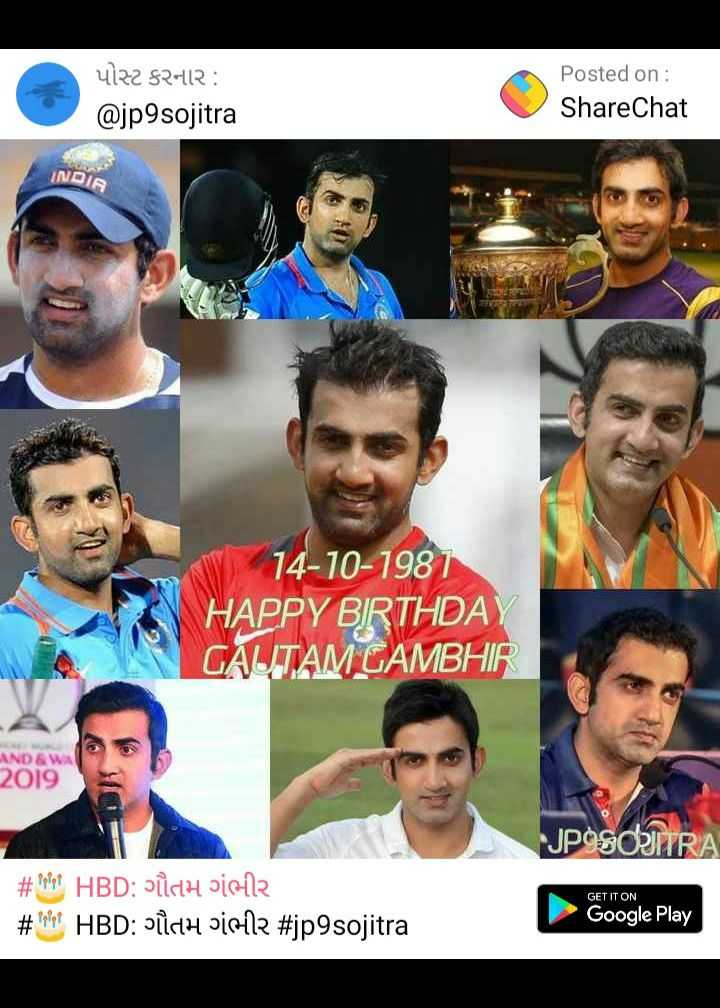 🎂 HBD: ગૌતમ ગંભીર - પોસ્ટ કરનાર : @ jp9sojitra Posted on : ShareChat INDIR 14 - 10 - 1981 HAPPY BIRTHDAY GAUTAM GAMBHIR AND & WAT 2019 JPOSOHITRA # ! pp HBD : pidh biete # * * * HBD : pidh oiriz # jp9sojitra GET IT ON Google Play - ShareChat