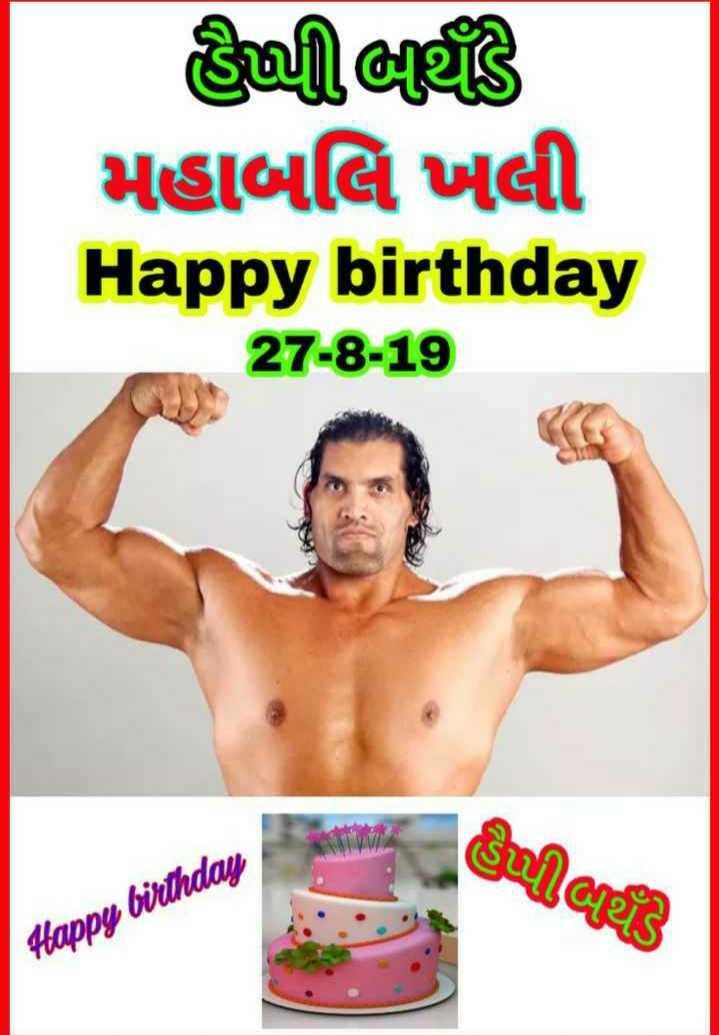 🎂 HBD: ગ્રેટ ખલી - હeણીથલ મહાબલિ ખલી Happy birthday 27 - 8 - 19 Happy birthday - ShareChat