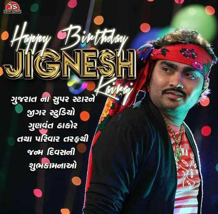 🍫 HBD: જીગ્નેશ કવિરાજ - JS ht sm ગુજરાત ના સુપર સ્ટારને જીગર ટુડિયો ગુણવંત ઠાકોર તથા પરિવાર તરફથી / જન્મ દિવસની શુભકામનાઓ - ShareChat