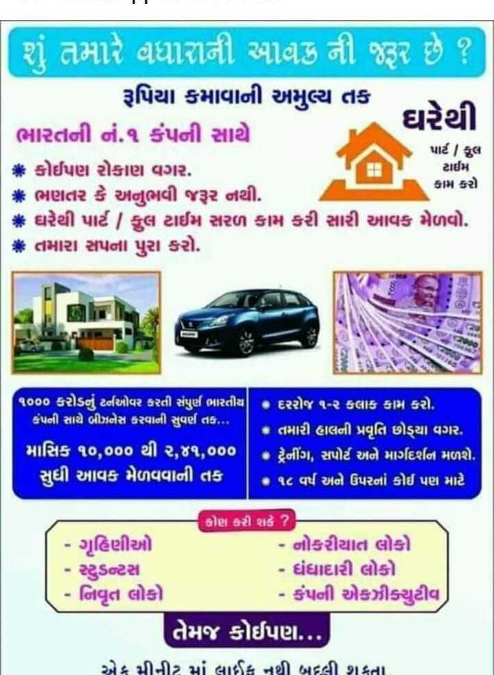 🎂 HBD: જોન અબ્રાહમ - શું તમારે વધારાની આવક ની જરૂર છે ? રૂપિયા કમાવાની અમુલ્ય તક ઘરેથી ભારતની નં . ૧ કંપની સાથે જ કોઈપણ રોકાણ વગર . ભણતર કે અનુભવી જરૂર નથી . જ ઘરેથી પાર્ટી | કુલ ટાઈમ સરળ કામ કરી સારી આવક મેળવો . જ તમારા સપના પુરા કરો . પાર્ટ કુલ ટાઈમ કામ કરો ૧૦૦૦ કરોડનું ટર્નઓવર કરતી સંપુર્ણ ભારતીય , દરરોજ ૧ - ૨ કલાક કામ કરો . ' કંપની સાથે બીઝનેસ કરવાની સુવર્ણ તક . . . ] • તમારી હાલની પ્રવૃતિ છોડ્યા વગર . માસિક ૧૦ , ૦૦૦ થી ૨ , ૪૧ , ૦૦૦ ' ટ્રેનીંગ , સપોર્ટ અને માર્ગદર્શન મળશે . ' સુધી આવક મેળવવાની તક ૧૮ વર્ષ અને ઉપરનાં કોઈ પણ માટે કોણ કરી શકે ? - ગૃહિણીઓ - નોકરીયાત લોકો - ટુડન્ટસા - ધંધાદારી લોકો - નિવૃત લોકો - કંપની એકઝીક્યુટીવ તેમજ કોઈપણ . . . એક મીનીટ માં લાઈક નથી બદલી શકતા - ShareChat