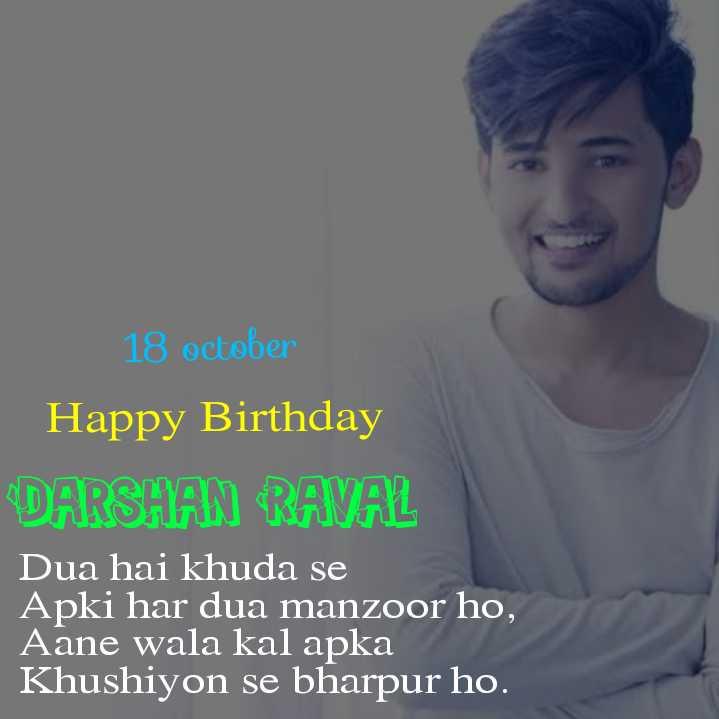 🎂 HBD: દર્શન રાવલ - 18 october Happy Birthday DARSHAN RAVAL Dua hai khuda se Apki har dua manzoor ho , Aane wala kal apka Khushiyon se bharpur ho . - ShareChat