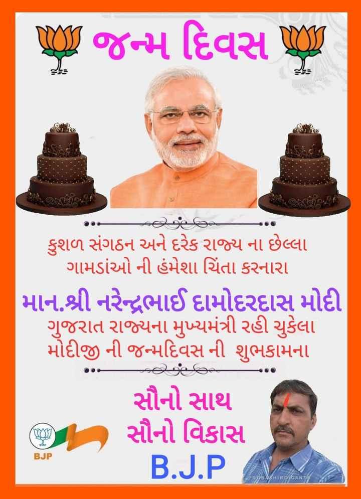 🎂 HBD: નરેન્દ્ર મોદી - આ જન્મ દિવસ છે . કુશળ સંગઠન અને દરેક રાજ્ય ના છેલ્લા ગામડાંઓ ની હંમેશા ચિંતા કરનારા માન . શ્રી નરેન્દ્રભાઈ દામોદરદાસ મોદી ગુજરાત રાજ્યના મુખ્યમંત્રી રહી ચુકેલા મોદીજી ની જન્મદિવસ ની શુભકામના સૌનો સાથ સૌનો વિકાસ B . J . P . BJP PROBASHIRDIGANTA - ShareChat