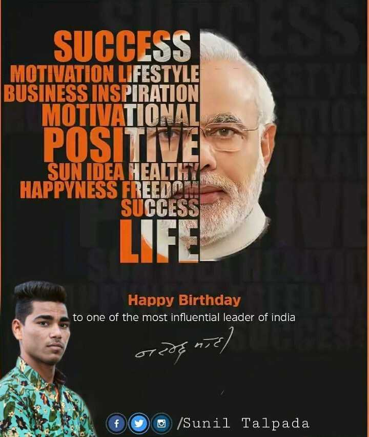 🎂 HBD: નરેન્દ્ર મોદી - SUCCESS MOTIVATION LIFESTYLE BUSINESS INSPIRATION MOTIVATIONAL POSITIVE SUN IDEA HEALTHY HAPPYNESS FREEDOM SUCCESS Happy Birthday to one of the most influential leader of india orare nel O / Sunil Talpada - ShareChat