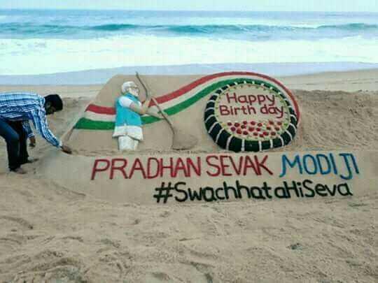 🎂 HBD: નરેન્દ્ર મોદી - Happy Birth day PRADHAN SEVAK MODIJU # Swachhat aHiSeva - ShareChat