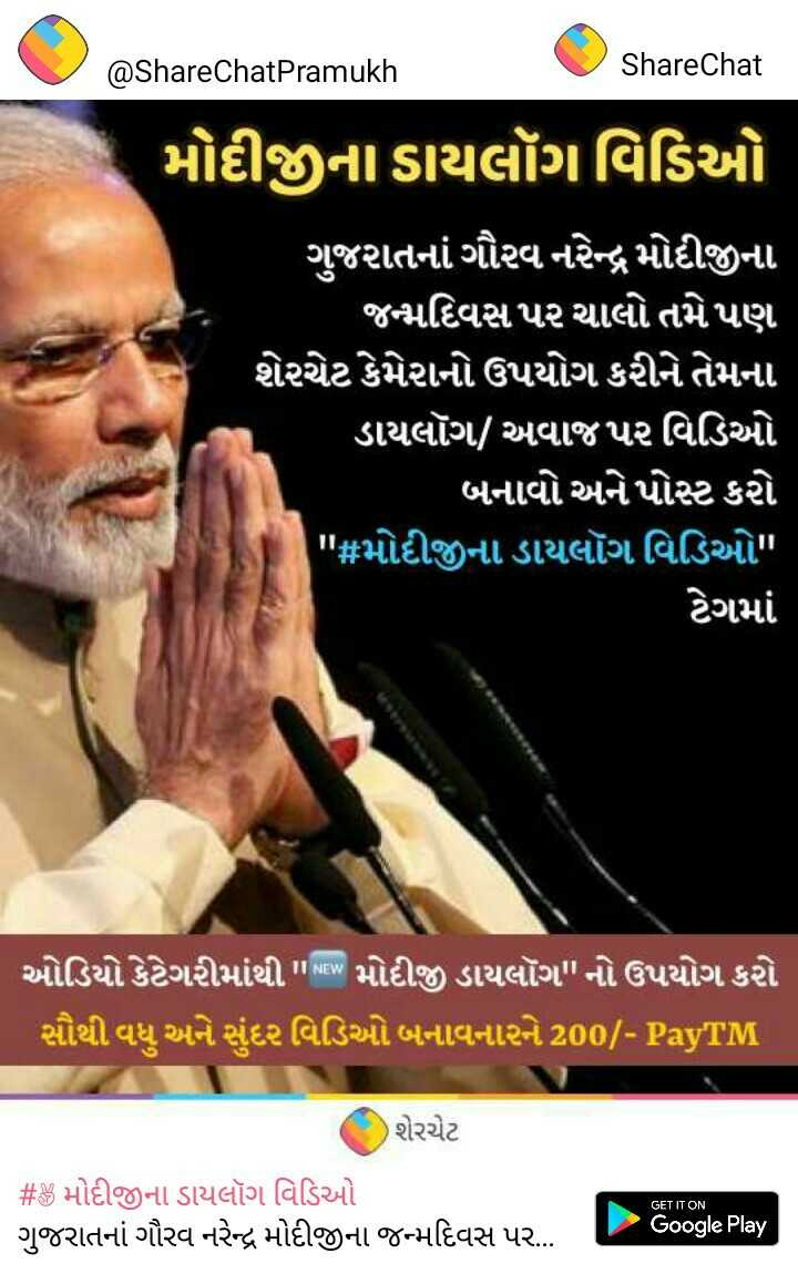 🎂 HBD: નરેન્દ્ર મોદી - ) . ' પkh @ ShareChatPramukh ShareChat મોદીજીના ડાયલૉગ વિડિઓ ગુજરાતનાં ગૌરવ નરેન્દ્રમોદીજીના જન્મદિવસ પર ચાલો તમે પણ શેરચેટ કેમેરાનો ઉપયોગ કરીને તેમના ડાયલૉગ / અવાજ પર વિડિઓ ' બનાવો અને પોસ્ટ કરો ( # મોદીજીના ડાયલૉગ વિડિઓ ટેગમાં ' ઓડિયો કેટેગરીમાંથી NM મોદીજી ડાયલૉગ નો ઉપયોગ કરો સૌથી વધુ અને સુંદર વિડિઓ બનાવનારને 200 / - PayTM ' ) શેરચેટ # મોદીજીના ડાયલૉગ વિડિઓ ગુજરાતનાં ગૌરવ નરેન્દ્ર મોદીજીના જન્મદિવસ પર . GET IT ON % ogle Play - ShareChat