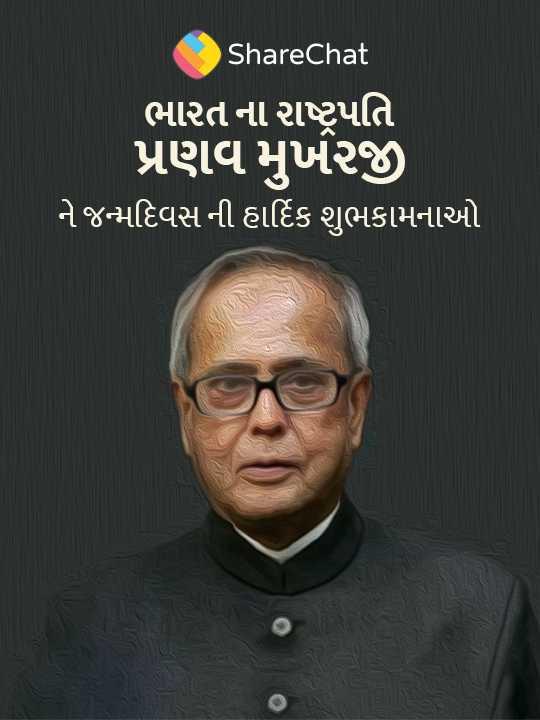 🎂 HBD: પ્રણવ મુખરજી - ShareChat ભારતના રાષ્ટ્રપતિ પ્રણવ મુર્ખરજી ને જન્મદિવસ ની હાર્દિક શુભકામનાઓ - ShareChat