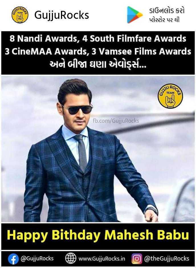 🎂 HBD: મહેશ બાબુ - GujjuRocks ડાઉનલોડ કરો પ્લેસ્ટોર પર થી . 8 Nandi Awards , 4 South Filmfare Awards 3 CineMAA Awards , 3 Vamsee Films Awards BH Gildi gel Başzi . . . JU ROC TEAM fb . com / GujjuRocks Happy Bithday Mahesh Babu of @ GujjuRocks www . GujjuRocks . in @ theGujjuRocks - ShareChat