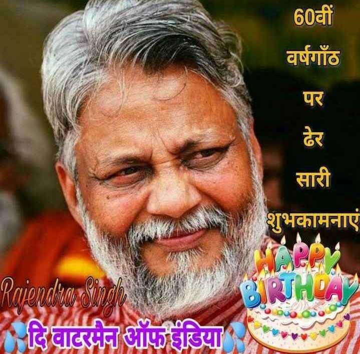 🎂 HBD : રાજેન્દ્ર સિંહ - 60वीं वर्षगाँठ पर ढेर सारी शुभकामनाएं Roondho | ८ दिघाडया - ShareChat