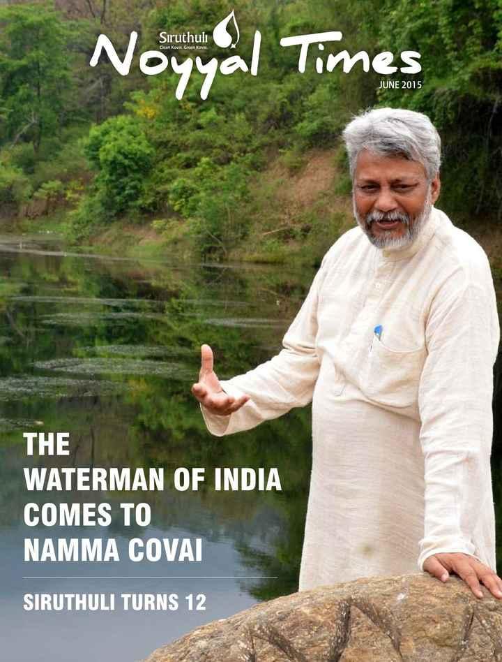 🎂 HBD : રાજેન્દ્ર સિંહ - Siruthuli Clean Kovai . Green Kovai . Noyyal Times JUNE 2015 THE WATERMAN OF INDIA COMES TO NAMMA COVAI SIRUTHULI TURNS 12 - ShareChat
