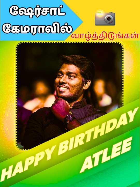 🎂HBD அட்லீ -   ஷேர்சாட் கேமராவில் வாழ்த்திடுங்கள் HAPPY BIRTHDAY ATLEE - ShareChat