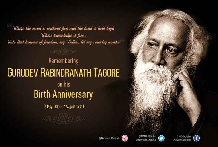 🎂HBD இரவீந்திரநாத் தாகூர் - Where the mind is without fear and the head is held high Where knowledge is free . . . Into that heaven of freedom , my Father , let my country awake Remembering GURUDEV RABINDRANATH TAGORE on his Birth Anniversary 17 May 1861 - 7 August 1941 ) @ Naveen _ Odisha @ CMO _ Odisha @ Naveen _ Odisha CMO . Odisha Naveen . Odisha - ShareChat
