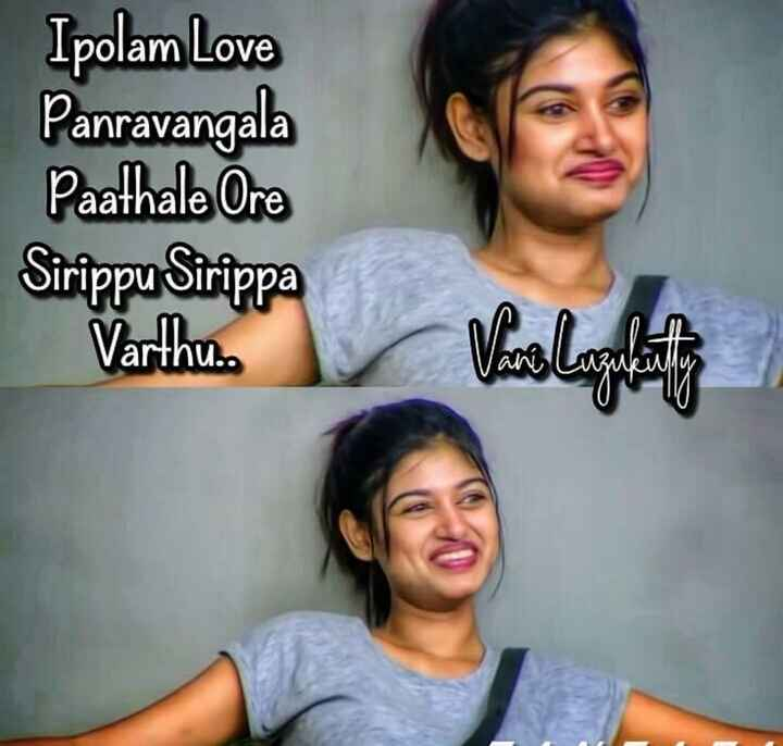 🎂 HBD ஓவியா - Ipolam Love Panravangala Paathale ore Sirippu Sirippa varthu . . MWAY - ShareChat