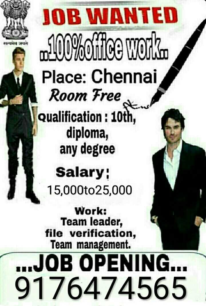 HBD சோனியா அகர்வால் - सन्यम । जयते JOB WANTED n100 % office work Place : Chennai Room Free qualification : 10th , diploma , any degree Salary : 15 , 000to25 , 000 Work : Team leader , file verification , Team management . . . . JOB OPENING . . . 9176474565 - ShareChat