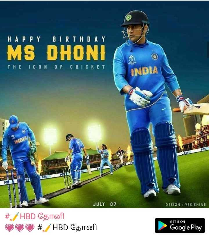 🏏HBD தோனி - HAPPY BIRTHDAY MS DHONI THE ICON OF CRICKET INDIAS JULY 07 DESIGN : YES SHINE # , # HBD தோனி ைைற # . / HBD தோனி GET IT ON Google Play - ShareChat
