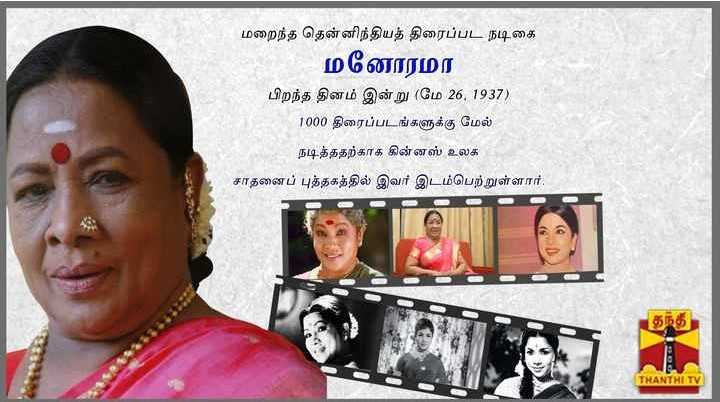 🎂HBD மனோரமா - மறைந்த தென்னிந்தியத் திரைப்பட நடிகை மனோரமா பிறந்த தினம் இன்று ( மே 26 , 1937 ) 1000 திரைப்படங்களுக்கு மேல் நடித்ததற்காக கின்னஸ் உலக சாதனைப் புத்தகத்தில் இவர் இடம்பெற்றுள்ளார் . தந்த THANTHI TV - ShareChat