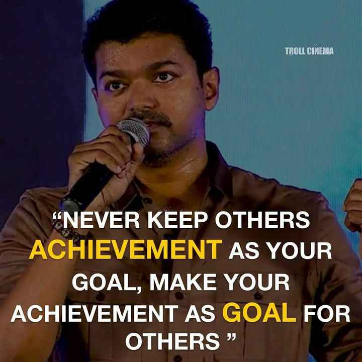 "🎂HBD விஜய் - TROLL CINEMA "" NEVER KEEP OTHERS ACHIEVEMENT AS YOUR GOAL , MAKE YOUR ACHIEVEMENT AS GOAL FOR OTHERS "" - ShareChat"